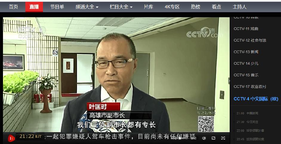 CCTV - Chinesisch lernen online